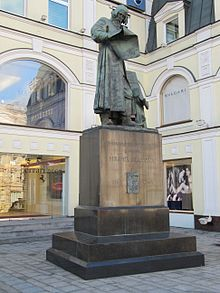 Ivan Fyodorov - first printer of Russia.jpg