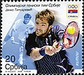 Janko Tipsarević 2008 Serbian stamp.jpg