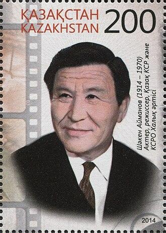 Shaken Aimanov - Aimanov on a 2014 stamp of Kazakhstan