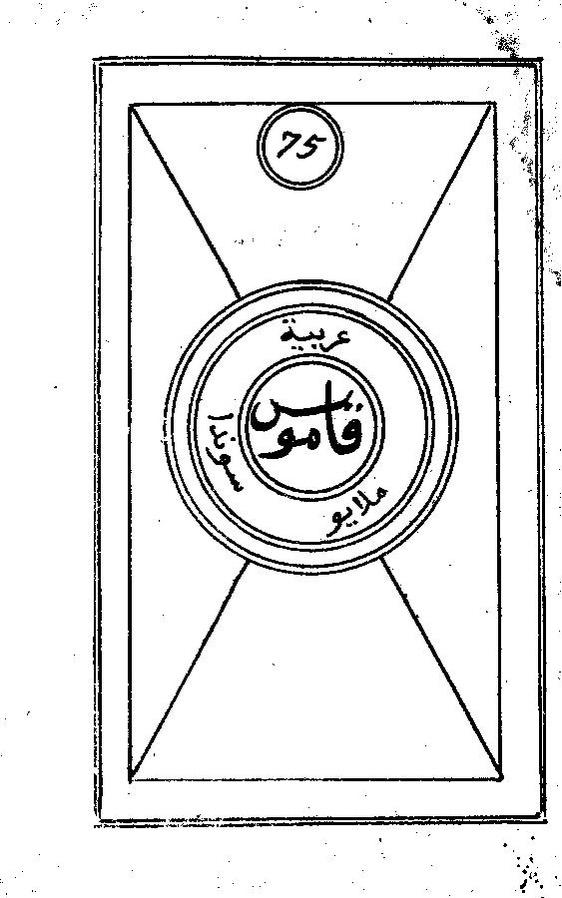 تعرف علي اللغة الملايوية Bahasa Melayu Page1-562px-Kamus_kecil.pdf