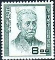 Kanou Hougai stamp.JPG