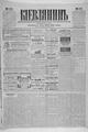Kievlyanin 1898 171.pdf
