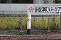 Kilometre Zero in Tadotsu Station-2018.jpg