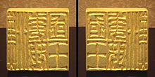 King of Na gold seal faces