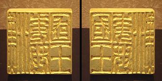 "Japan - The ""King of Na gold seal"", said to have been granted to Na king of Wa (Japan) by Emperor Guangwu of Han in 57 CE. The seal reads ""漢委奴國王"". Tokyo National Museum"