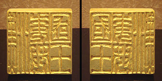 http://upload.wikimedia.org/wikipedia/commons/thumb/9/9e/King_of_Na_gold_seal_faces.jpg/332px-King_of_Na_gold_seal_faces.jpg