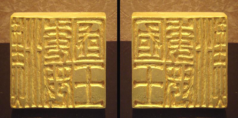 King of Na gold seal faces.jpg