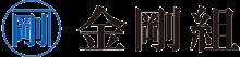 Kongō Gumi logo.png