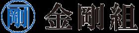 Kongō Gumi Logo