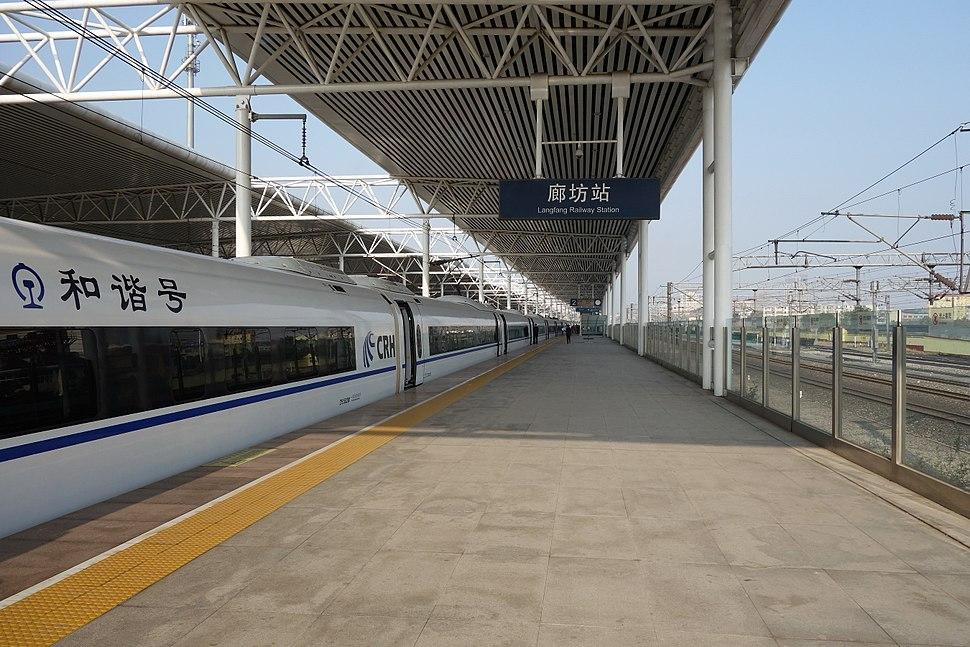 Langfang Railway Station Platform 20171024