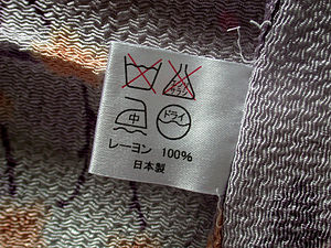 Laundry symbol - Laundry care symbols with instructions in Japanese. The four symbols shown indicate that the garment must not be washed in water, must not be bleached, may be ironed only with a protective pressing cloth, and must be dry cleaned.