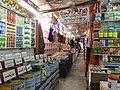 Libian market - panoramio.jpg