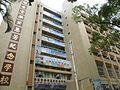 Lok Sin Tong Leung Wong Wai Fong Memorial School.JPG