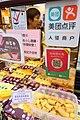 MC 澳門 Macau Tour 氹仔 Taipa 官也街 Rua do Cunha shop 鉅記餅家 Koi Kei Bakery cookies food try try night May 2018 IX2 03.jpg