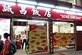 MC 澳門 Macau Tour 氹仔 Taipa 官也街 Rua do Cunha shop Seng Cheong Restaurant night May 2018 IX2.jpg