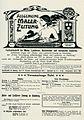 Malerzeitung1903.jpg