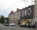 Moscow, Ostozhenka 42-2 (2012) by shakko 01.jpg