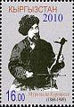Murataly Kurenkeev 2010 Kyrgyzstan stamp.jpg