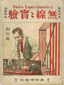 Musen-To-Jikken first issue.jpg
