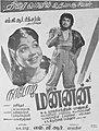 Nadodi Mannan 1958 film.jpg