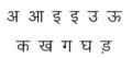 Nakula-Devanagari-Font.png