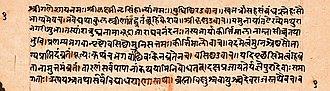 Naradiya Purana - A page from a Naradiya Purana manuscript (Sanskrit, Devanagari)