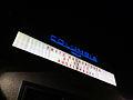 Neonleuchtreklame Columbiaahalle Berlin Fritz Kalkbrenner cc by denis apel 02.jpg