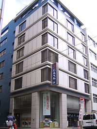 Ninben (head office).jpg