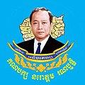 Norodom Ranariddh Party logo.jpg