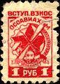 OSOAVIAKHIM1rubStamp USSR.jpg