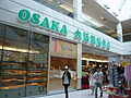 Osaka Supermarket.JPG