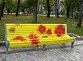 Park Shevchenko.jpg