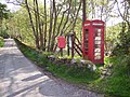 Phonebox, Glenborrodale - geograph.org.uk - 175797.jpg