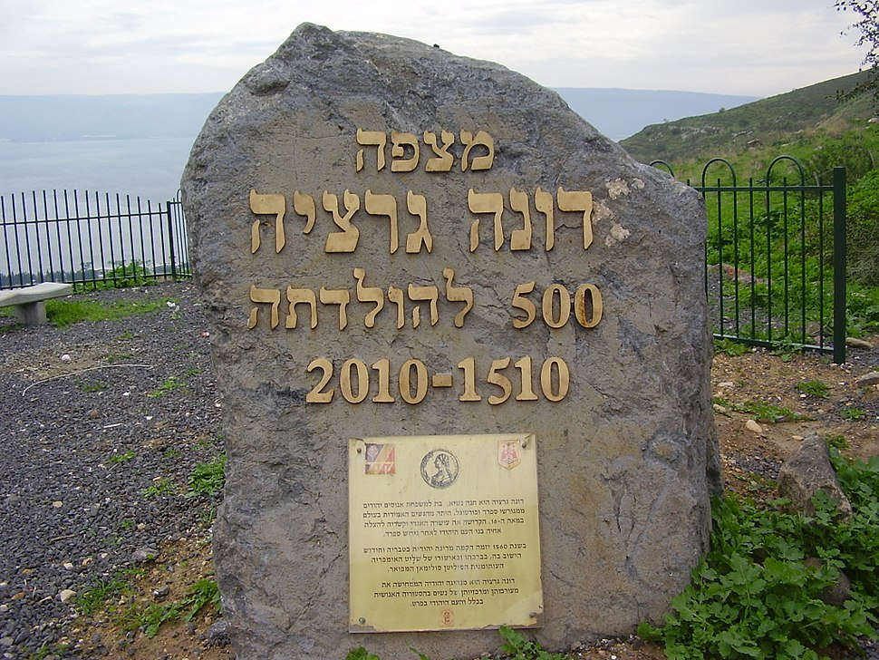 PikiWiki Israel 11851 dona gracia lookout tiberias