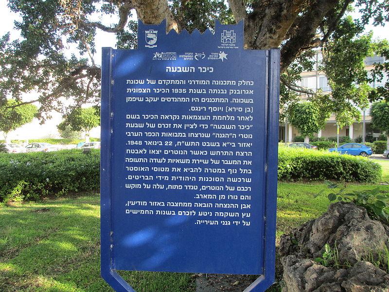 לוחית זיכרון בכיכר השבעה בחולון