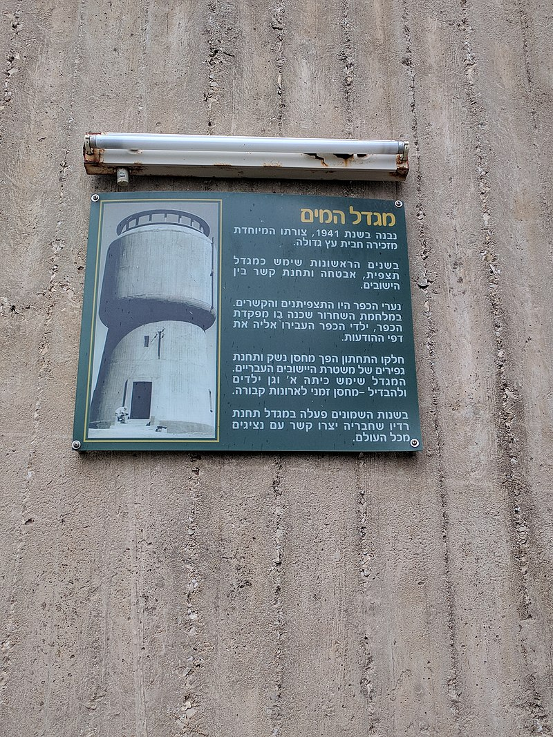 שלט על מגדל המים של בית יצחק