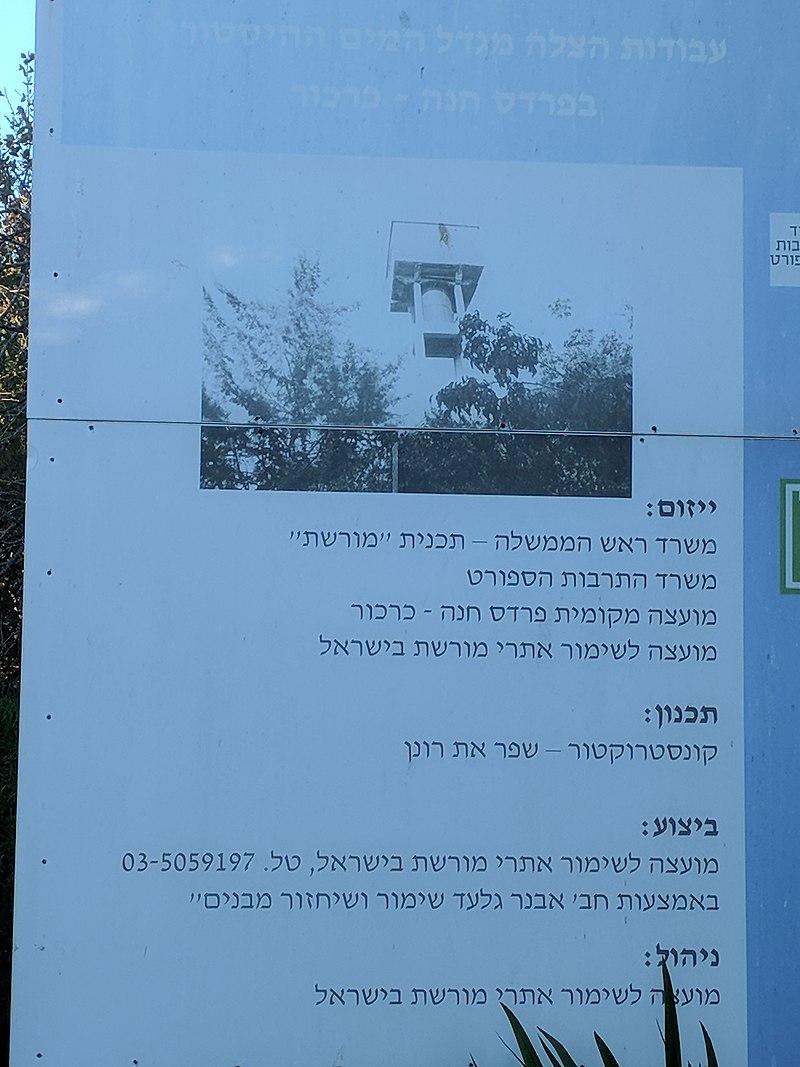 שלט ליד מגדל המים ברחוב ניר, כרכור