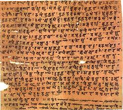 Layang Siddhaṃ Sutra Wardaya.