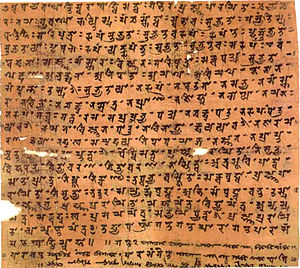 Mahayana sutras - Sanskrit manuscript of the Heart Sūtra in the Siddhaṃ script. Bibliothèque nationale de France