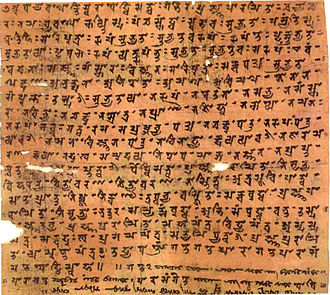 Heart Sutra - Sanskrit manuscript of the Heart Sūtra, written in the Siddhaṃ script. Bibliothèque nationale de France
