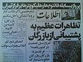 Pro-bazargan gathering title.jpg