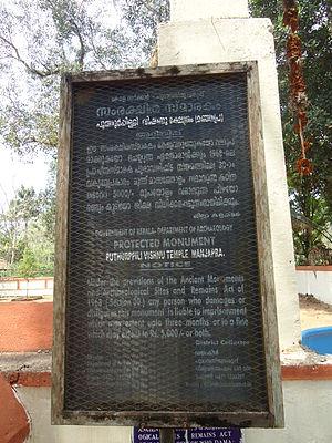 Puthoorppilly Sree Krishnaswamy Temple - Image: Puthoorpilli Sree Krishna Temple Majpara Board