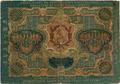 RSFSR-1919-Banknote-5000-Obverse.png
