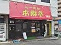 Ramen-Hongou-Tei-Chikusa-Nagoya.jpg