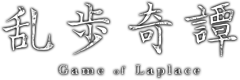 Ranpo Kitan Game of Laplace logo.png