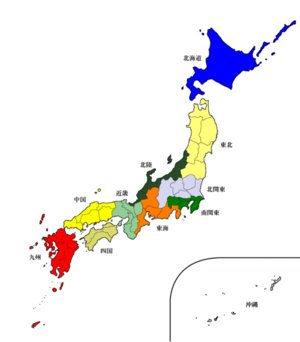 道州制 - Wikipedia : 都道府県 地域区分 : 都道府県