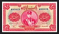 Reza Shah 20 rials banknote 1st series obverse 1.jpg