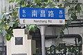 Road sign of Nanchang Rd (20151003120907).jpg