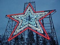 Roanoke star.jpg