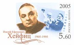 Rus Stamp Heifits-2005.jpg